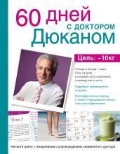 60 дней с доктором Дюканом