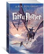 Гарри Поттер и Орден Феникса. Кн. 5