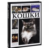 Кошки. Большая илл. энциклопедия