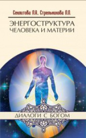 Энергоструктура человека и материи(обл.)