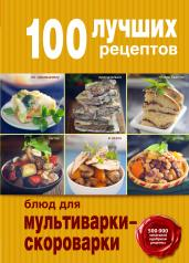 100 луч. рецептов блюд для мультиварки-скороварки