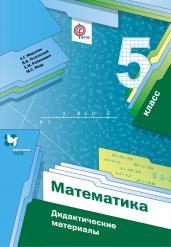 Мерзляк, Рабинович, Полонский: Математика. 5 класс. Дидактические материалы. ФГОС