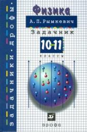 Физика. Задачник. 10-11 класс. Гриф МО РФ