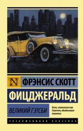 Великий Гэтсби/Экскл.кл.(нов.перевод)