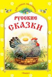 Курочка Ряба и другие сказки.Русские сказки