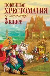 Новейшая хрестоматия по литературе. 3 класс. 7-е изд., испр. и перераб.
