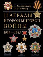 Награды Второй мировой войны (обнов. и сокр. изд.)