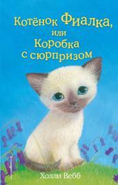 Котёнок Фиалка,или Коробка с сюрпризом