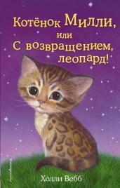 Котёнок Милли,или С возвращением,леопард!