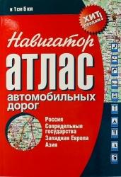 Навигатор. Атлас автомобильных дорог. Россия, сопредельные государства, Западная Европа, Азия