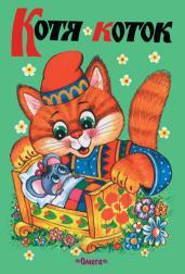 Котя-коток. ДСМ