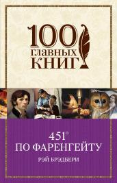 451' по Фаренгейту/(100 глав.кн.)м