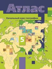 Начальный курс географии 5кл [Атлас] ФГОС