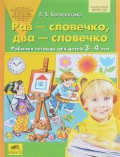 Раз-словечко, два-словечко. Р/т Для дет. 3-4 лет