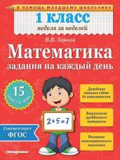 Математика 1кл. Задания на каждый день