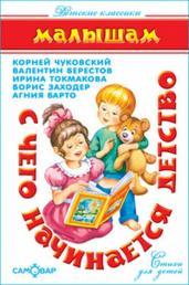 С чего начинается детство... (К.Чуковский, В.Берестов, И.Токмакова, Б.Заходер)