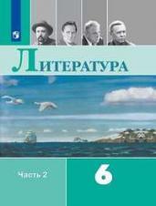 Литература 6кл.Учебник в 2-х ч.Ч.2.+Online подд.