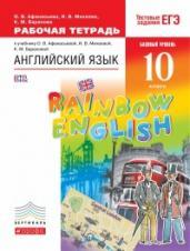 """Английский язык. """"Rainbow English"""". 10 класс. Рабочая тетрадь. Вертикаль. ФГОС"""