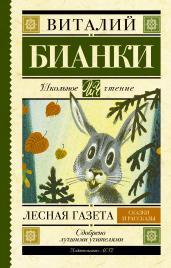 Лесная газета. Сказки и рассказы/ШЧ