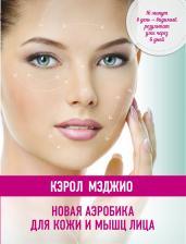 Новая аэробика для кожи и мышц лица (нов. оф.)