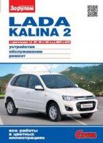 Рук. по рем. ВАЗ-Lada Kalina II вып. 2013г. 1, 6л (87, 98