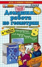 Домашняя работа по геометрии за 8 класс. К учебнику Л.С. Атанасяна + к рабочей тетради. ФГОС