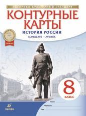 К/к История России конец XVII-XVIIIвв 8кл