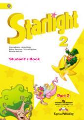 Английский язык. Звездный английский. Starlight. 2 класс. Учебник. В 2 частях. Часть 2. С online поддержкой. ФГОС