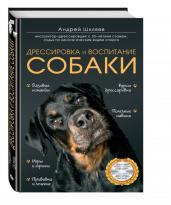 Дрессировка и воспитание собаки (+DVD)