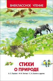 Стихи о природе (ВЧ)