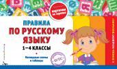 Правила по русскому языку: 1-4 классы