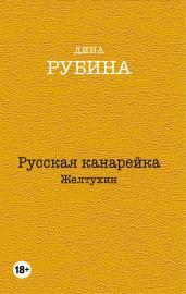 Русская канарейка.Желтухин/м