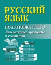Русский язык: подгот. к ЕГЭ: литератур. аргументы