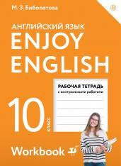 Английский с удовольствием. Enjoy English. 10 класс. Рабочая тетрадь. ФГОС