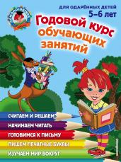Годовой курс обучающих занятий: для детей 5-6 лет