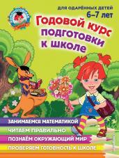 Годовой курс подготовки к школе: д/детей 6-7 лет