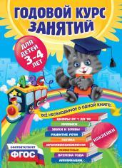Годовой курс занятий: д/детей 3-4 лет (с наклейками)