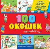 100 окошек-открывай-ка!  (3+)
