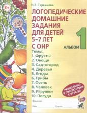 Логопедические домашние задания для детей 5-7 лет. Альбом №1