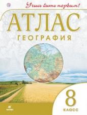 Атлас: География 8кл Учись быть первым! новый ФГОС