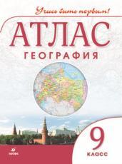 География. 9 кл.Атлас.(Учись быть первым!)(Новый)