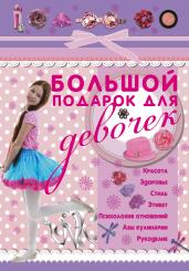 Большой подарок для девочек