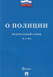 О полиции Федеральный закон № 3 - ФЗ