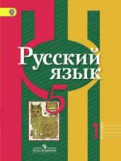 Русский язык 5кл. Учебник. Ч. 1