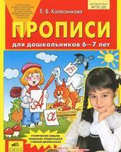 Прописи д/дошкольников 6-7 лет. ФГОС
