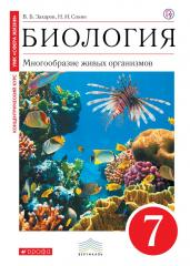 Биология 7 класс. Многообразие живых организмов. Учебник