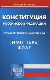 Конституция РФ. Гимн РФ. Герб РФ. Флаг РФ.