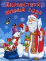 Здравствуй,Новый Год!Песни,стихи и сказки(пухл)