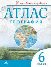 Атлас: География 6 класс. Учись быть первым!