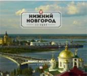 Нижний Новгород. Сегодня